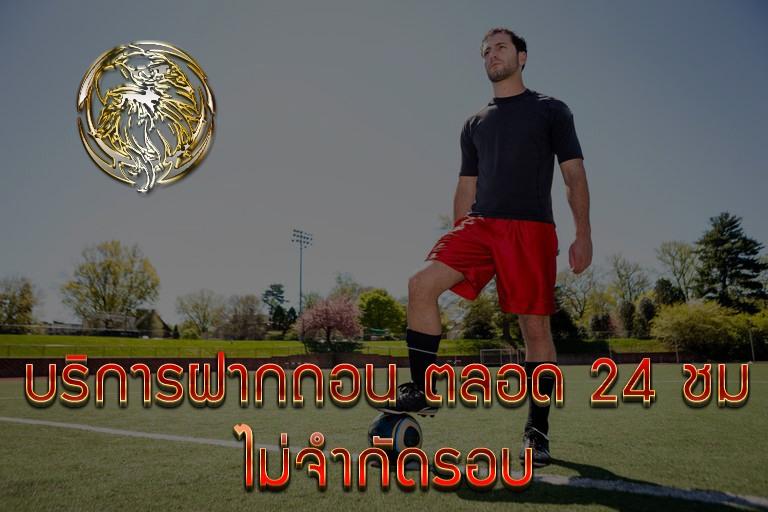 แทงบอล ufa